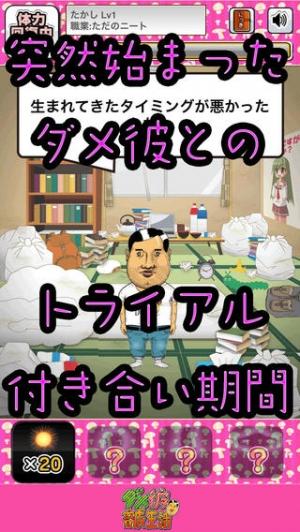iPhone、iPadアプリ「ダメ彼育成生活 平成ニートからの脱出!」のスクリーンショット 1枚目