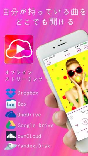iPhone、iPadアプリ「Cloud Music - Stream & Offline」のスクリーンショット 1枚目