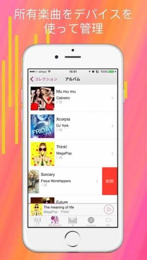 iPhone、iPadアプリ「Cloud Music - Stream & Offline」のスクリーンショット 3枚目