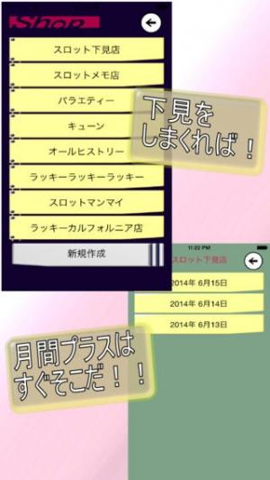 iPhone、iPadアプリ「スロット下見メモ」のスクリーンショット 5枚目