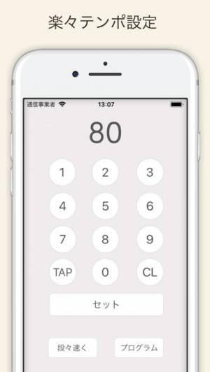 iPhone、iPadアプリ「Smart Metronome & Tuner」のスクリーンショット 4枚目