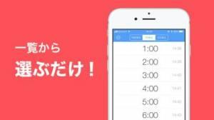 iPhone、iPadアプリ「タイマー & アラーム ListTimer 料理や勉強に」のスクリーンショット 2枚目