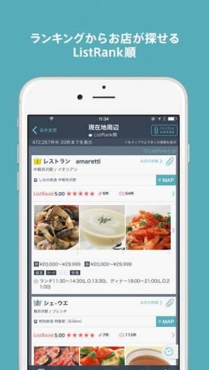 iPhone、iPadアプリ「リストラン/グルメ検索」のスクリーンショット 3枚目