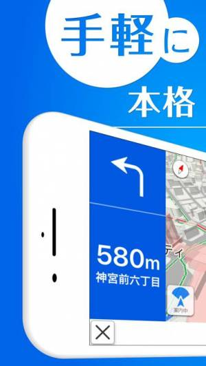 iPhone、iPadアプリ「Yahoo!カーナビ」のスクリーンショット 1枚目