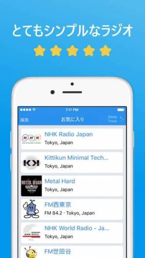 iPhone、iPadアプリ「シンプルラジオ - 無線 FM AM」のスクリーンショット 1枚目