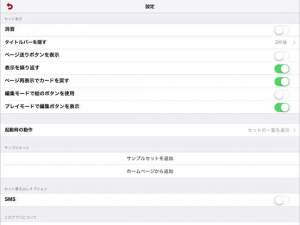 iPhone、iPadアプリ「指伝話メモリ」のスクリーンショット 5枚目