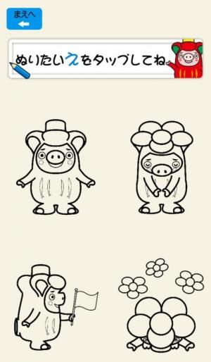 iPhone、iPadアプリ「おおふなトンぬりえ」のスクリーンショット 2枚目