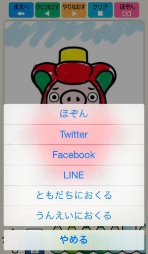 iPhone、iPadアプリ「おおふなトンぬりえ」のスクリーンショット 4枚目