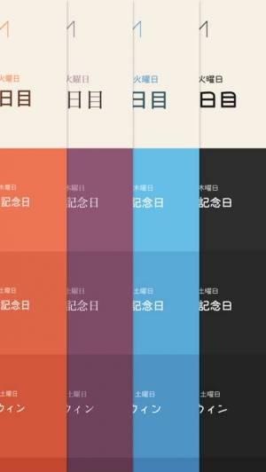 iPhone、iPadアプリ「Annie - アニバーサリーカウンター」のスクリーンショット 4枚目