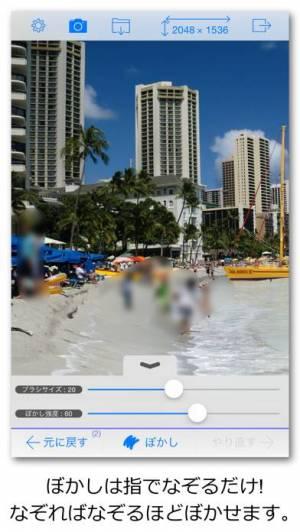 iPhone、iPadアプリ「Photo消しゴム」のスクリーンショット 1枚目