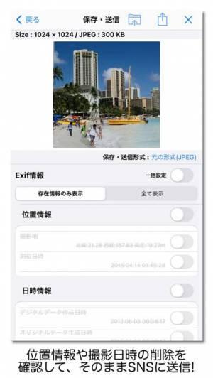 iPhone、iPadアプリ「Photo消しゴム」のスクリーンショット 4枚目