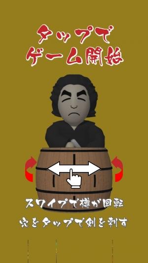 iPhone、iPadアプリ「龍馬ぴんちぜよ」のスクリーンショット 2枚目