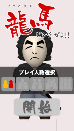 iPhone、iPadアプリ「龍馬ぴんちぜよ」のスクリーンショット 1枚目