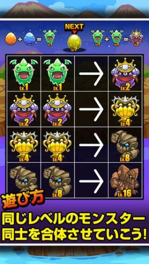 iPhone、iPadアプリ「がったいモンスター!~超ハマるパズルゲーム~」のスクリーンショット 3枚目