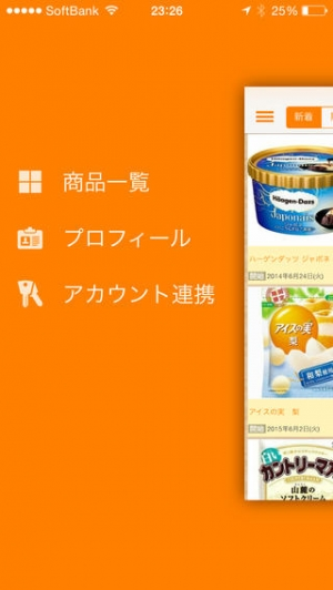 iPhone、iPadアプリ「期間限定商品なび〜話題の新商品紹介とクチコミ」のスクリーンショット 4枚目