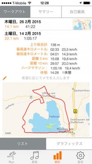 iPhone、iPadアプリ「run.App – GPSとランニング」のスクリーンショット 5枚目