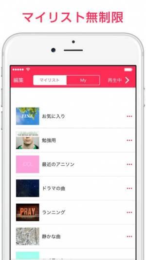 iPhone、iPadアプリ「ListMusic - 音楽聴き放題!」のスクリーンショット 4枚目