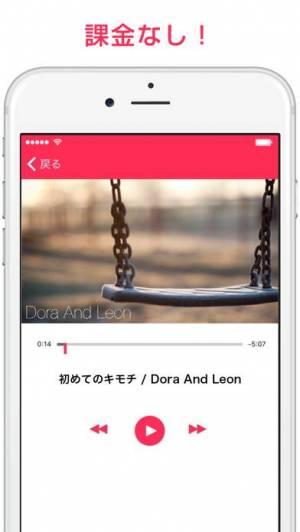 iPhone、iPadアプリ「ListMusic - 音楽聴き放題!」のスクリーンショット 1枚目