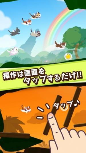 iPhone、iPadアプリ「パタパタ!!にゃんこ 猫好き集合!簡単アクションゲーム【無料】」のスクリーンショット 2枚目