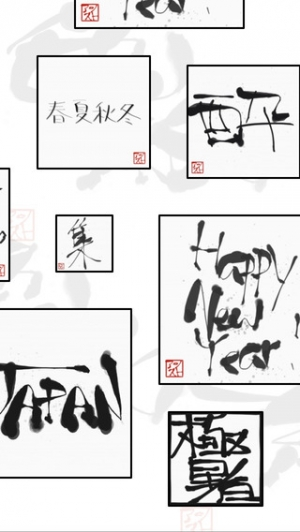 iPhone、iPadアプリ「色紙|たった10秒で書道家風の「書」を作成!」のスクリーンショット 3枚目