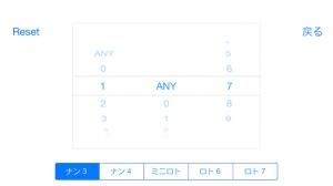 iPhone、iPadアプリ「当たる鴨君」のスクリーンショット 4枚目