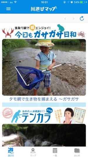 iPhone、iPadアプリ「川遊びマップ」のスクリーンショット 1枚目