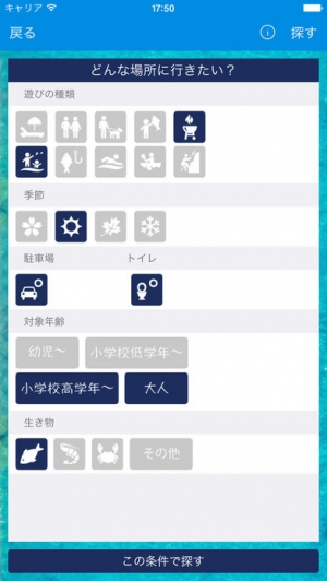 iPhone、iPadアプリ「川遊びマップ」のスクリーンショット 5枚目