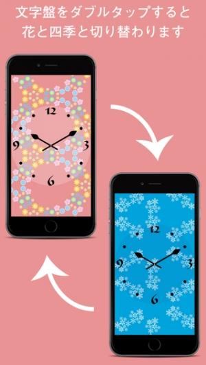 iPhone、iPadアプリ「万華鏡風時計 ~花と四季~」のスクリーンショット 3枚目