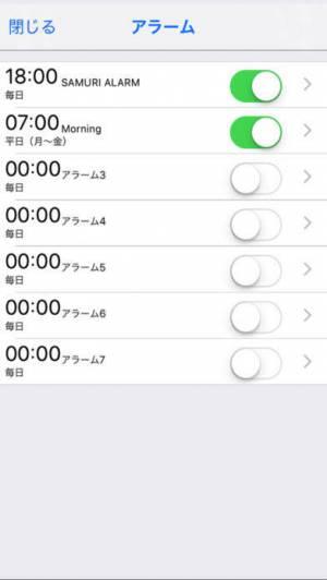 iPhone、iPadアプリ「SAMURAI ALARM」のスクリーンショット 2枚目