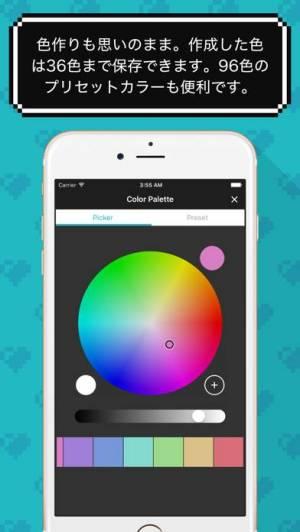 iPhone、iPadアプリ「8bit Painter - ドット絵アプリ」のスクリーンショット 4枚目