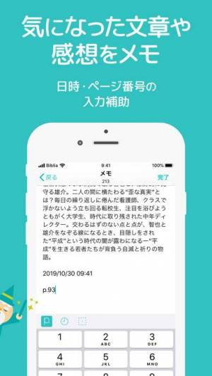 iPhone、iPadアプリ「読書管理ビブリア」のスクリーンショット 4枚目