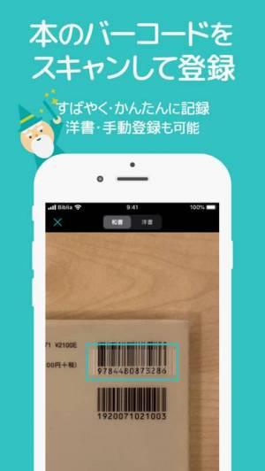 iPhone、iPadアプリ「読書管理ビブリア」のスクリーンショット 2枚目