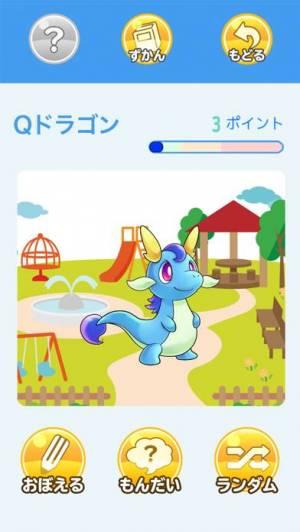 iPhone、iPadアプリ「九九を覚えてモンスター図鑑あつめ! 「九九のトライ」」のスクリーンショット 1枚目