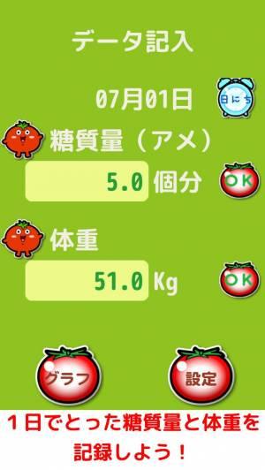 iPhone、iPadアプリ「糖質制限ダイエットアプリ」のスクリーンショット 2枚目
