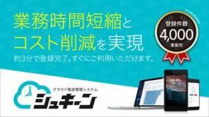 iPhone、iPadアプリ「勤怠管理システム シュキーン」のスクリーンショット 1枚目