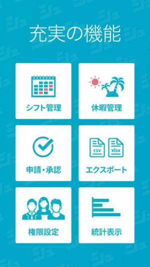 iPhone、iPadアプリ「勤怠管理システム シュキーン」のスクリーンショット 5枚目