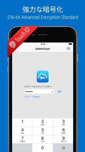 iPhone、iPadアプリ「SafeInCloud」のスクリーンショット 1枚目