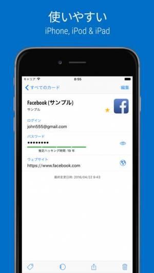 iPhone、iPadアプリ「SafeInCloud」のスクリーンショット 3枚目