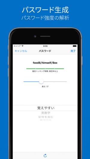 iPhone、iPadアプリ「SafeInCloud」のスクリーンショット 4枚目