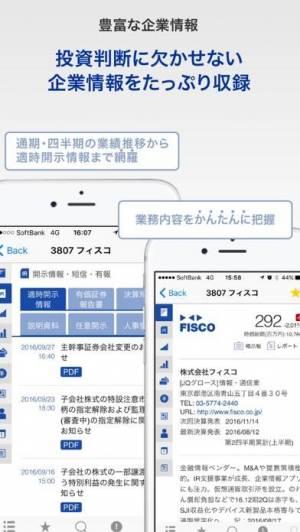 iPhone、iPadアプリ「株~企業情報・おすすめ銘柄「FISCO(フィスコ)」」のスクリーンショット 4枚目