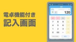 iPhone、iPadアプリ「家計簿 - 簡単!家計簿(かんたん!かけいぼ)」のスクリーンショット 2枚目