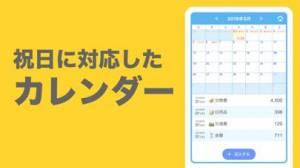 iPhone、iPadアプリ「家計簿アプリ - 簡単!家計簿(かんたん!かけいぼ)」のスクリーンショット 4枚目