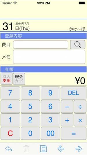 iPhone、iPadアプリ「かけ〜ぼ(家計簿)」のスクリーンショット 2枚目