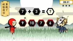 iPhone、iPadアプリ「あんざんマンと算ストーン:小学生算数」のスクリーンショット 1枚目