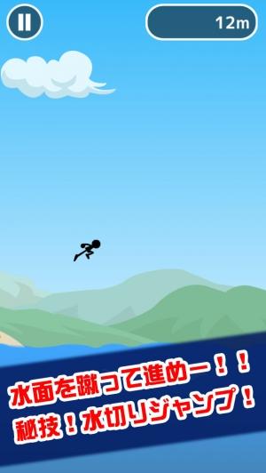 iPhone、iPadアプリ「水切りジャンプ」のスクリーンショット 1枚目