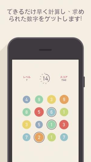 iPhone、iPadアプリ「GREG - 脳の回転をよくする数学ゲームです」のスクリーンショット 1枚目