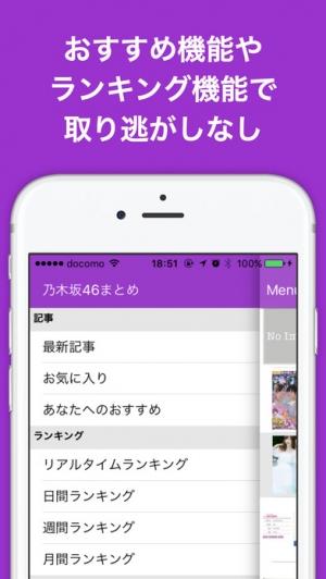 iPhone、iPadアプリ「ブログまとめニュース for 乃木坂46」のスクリーンショット 5枚目