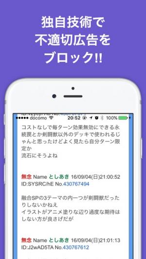 iPhone、iPadアプリ「ブログまとめニュース速報 for 遊戯王」のスクリーンショット 3枚目
