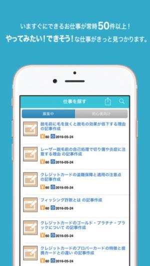 iPhone、iPadアプリ「在宅ワークアプリ シュフティ - アプリでかんたんお仕事!」のスクリーンショット 2枚目