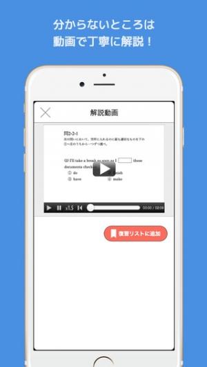 iPhone、iPadアプリ「アプケン:アプリで大学受験 受験勉強のナビゲーション」のスクリーンショット 5枚目